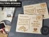 Pocztówka drewniana z magnesem
